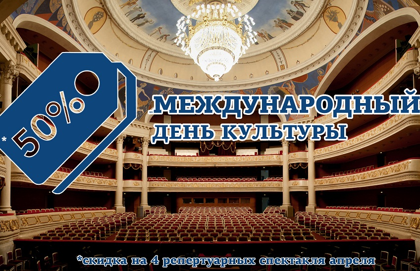 Билеты в театр харьков онлайн