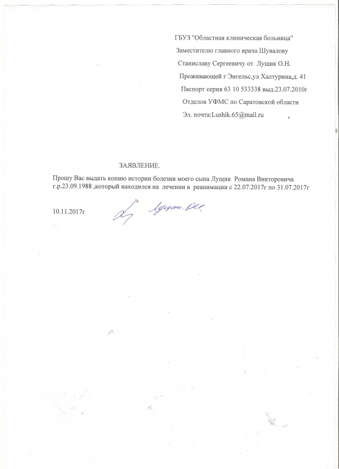 заявление на выдачу копии медицинской карты