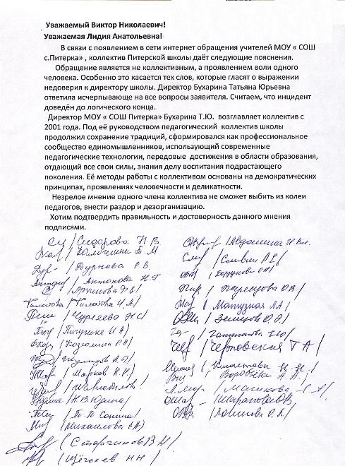 заявление о замене учителя в школе образец