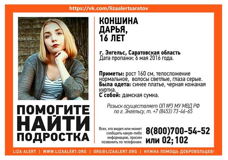 проститутки город энгельс саратовской области